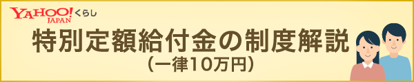 Yahoo!くらし 特別定額給付金の制度開設(一律10万円)