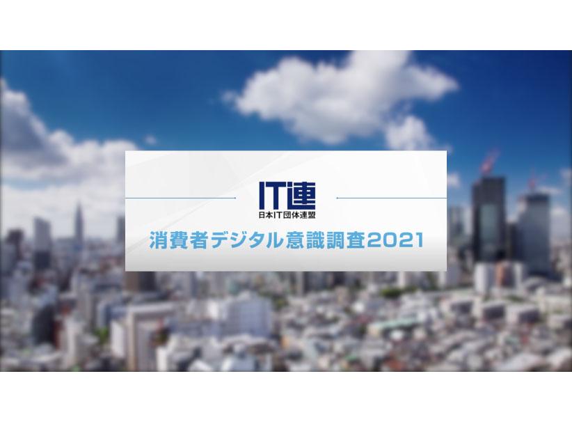 一般社団法人日本IT団体連盟 「消費者意識調査2021」からみるデジタル化の今とこれから