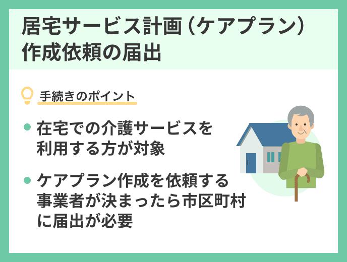 居宅サービス計画(ケアプラン)作成依頼の届出