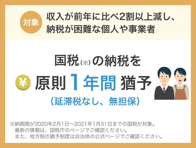 事業収入が減少する場合の納税猶予(国税・地方税)の特例