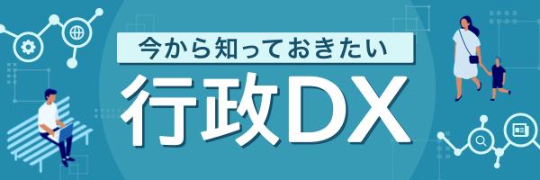 今から知っておきたい行政DX