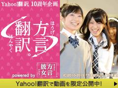Yahoo!翻訳10周年記念企画「方言翻訳。」を公開!