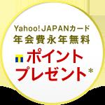 Yahoo! JAPANカード年会費永年無料 ポイントプレゼント
