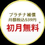 プラチナ補償月額490円(税抜き) が初月無料