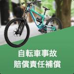 自転車事故賠償責任補償