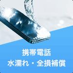 携帯電話水濡れ・全損補償