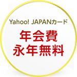 Yahoo! JAPANカード年会費永年無料
