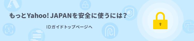 もっとYahoo! JAPAN IDを安全に使うには?