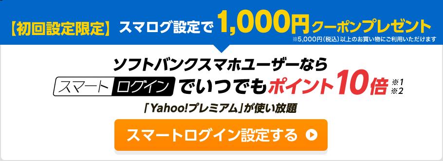初回設定限定 スマログ設定で1000円クーポンプレゼント ソフトバンクユーザーならスマートログインでいつでもポイント10倍 yahoo!プレミアムが使い放題