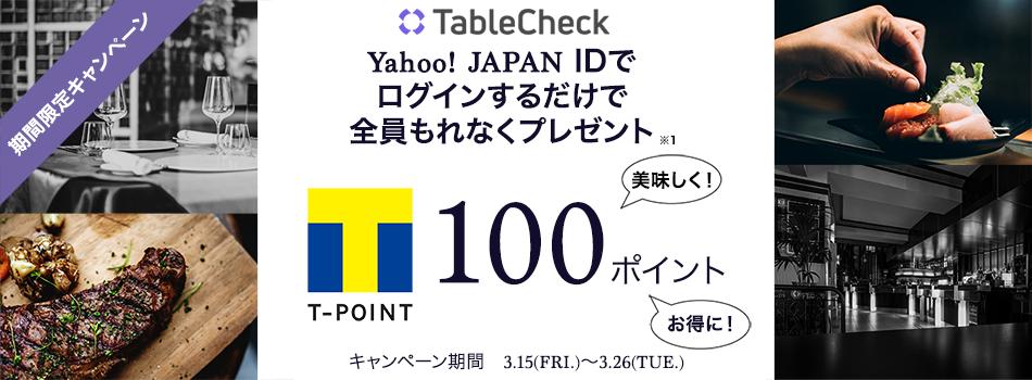 Yahoo! JAPAN IDでログインするとTポイント100ポイントもらえる!
