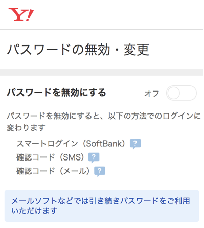 パスワードの無効・変更画面のスクリーンショット
