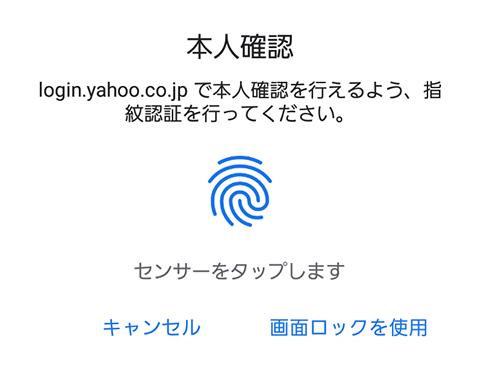 https www yahoo co jp ログイン