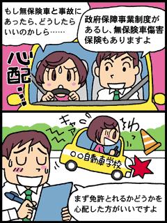 無保険車の事故にあったら