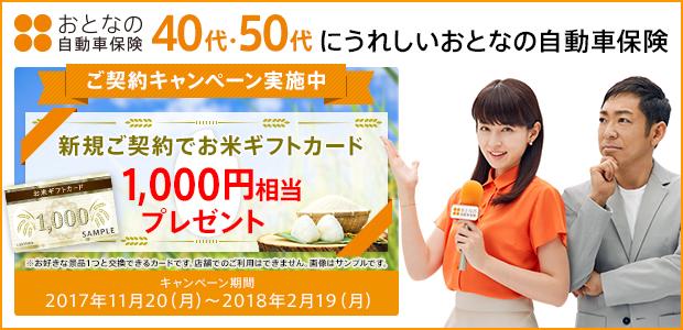 自動車保険キャンペーン(セゾン自動車火災保険)