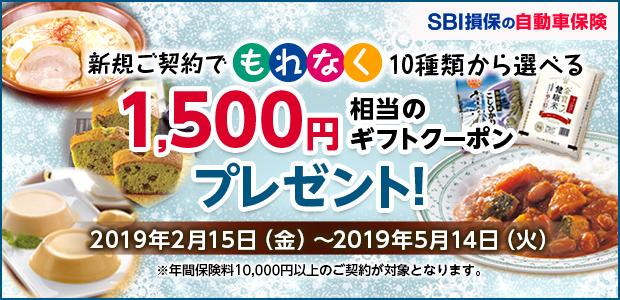 自動車保険キャンペーン(SBI損保)