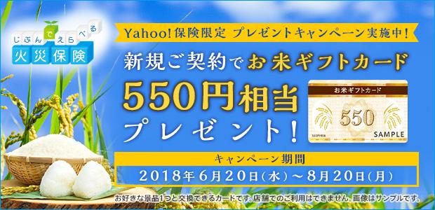火災保険キャンペーン(セゾン自動車火災保険)