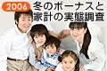 2006年冬のボーナスと家計の実態調査 ~ボーナス平均手取金額は69.3万円~