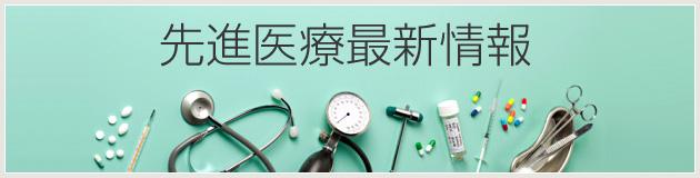 先進医療最新情報
