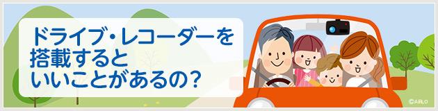 ドライブ・レコーダーを搭載するといいことがあるの?
