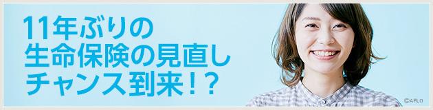 11年ぶりの生命保険の見直しチャンス到来!?