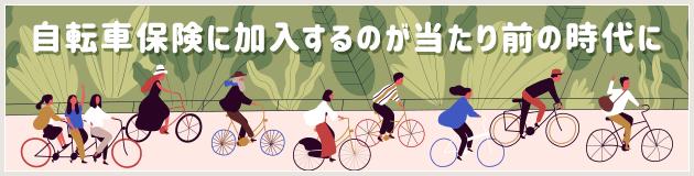 自転車保険に加入するのが当たり前の時代に