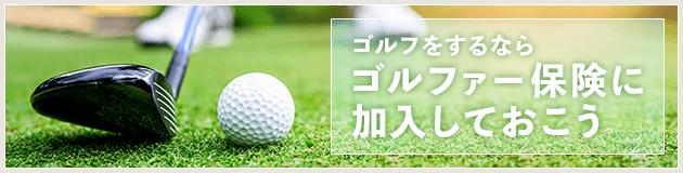 ゴルフをするならゴルファー保険に加入しておこう