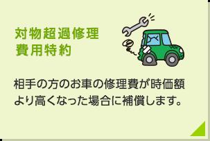対物超過修理費用特約:相手の方のお車の修理費が時価額より高くなった場合に補償します。