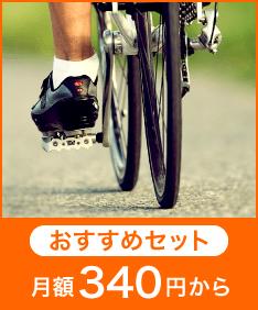 自転車プラン おすすめセット月額340円から