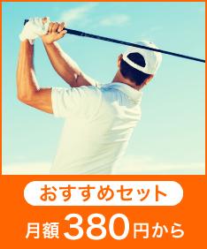 ゴルフプラン おすすめセット月額380円から