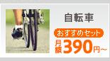 自転車 おすすめセット 月額390円から