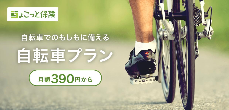 ちょこっと保険自転車プラン