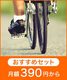 自転車プラン おすすめセット月額390円から