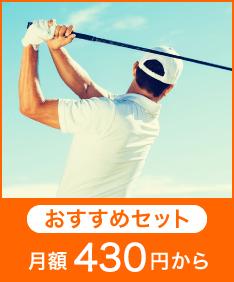 ゴルフプラン おすすめセット月額430円から