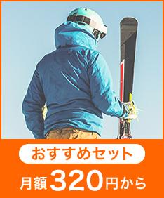 スキー・スノーボードプラン おすすめセット 月額320円から