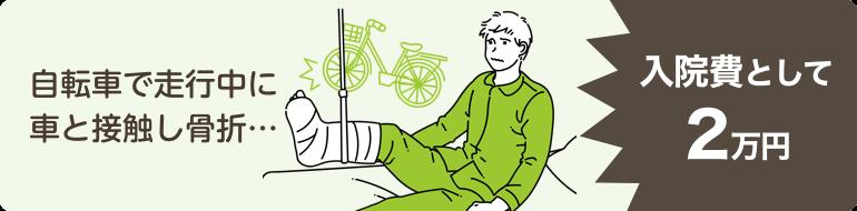 自転車で走行中に車と接触し骨折…入院費として2万円
