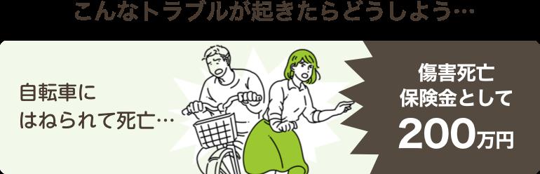 こんなトラブルが起きたらどうしよう…自転車にはねられて死亡…傷害死亡保険金として200万円