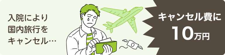入院により国内旅行をキャンセル…キャンセル費に10万円