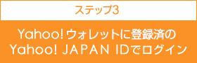 ステップ3 Yahoo!ウォレットに登録済のYahoo! JAPAN IDでログイン