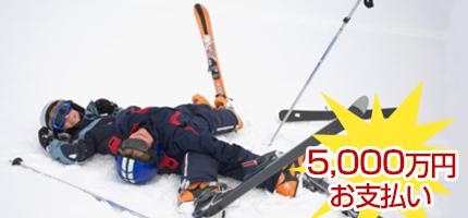 仲間数名でスキーをしていたところ、友人に追突し、スキーのエッジにより重傷を負わせてしまった。