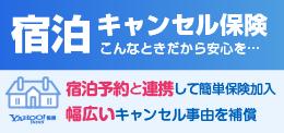 宿泊キャンセル保険 Yahoo!トラベル