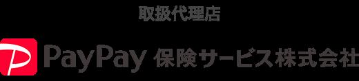 取扱代理店 PayPay保険サービス株式会社