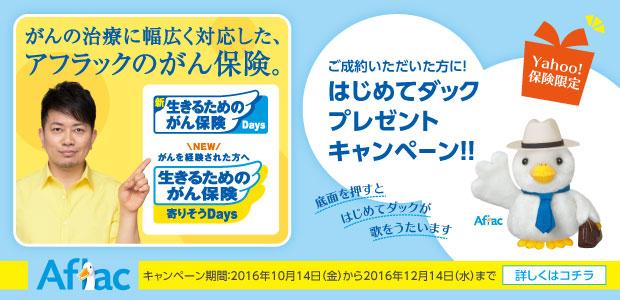 医療保険キャンペーン (アフラック)