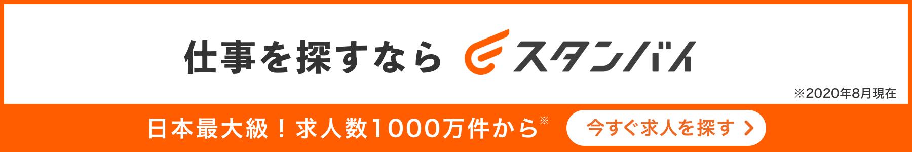 仕事を探すならスタンバイ 日本最大級!求人数1000万件から 今すぐ求人を探す ※2020年8月現在
