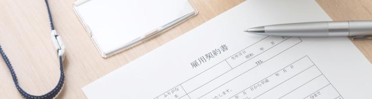 法律ガイドテーマ 雇用契約