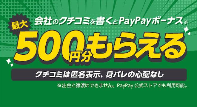 会社のクチコミを書くとPayPayボーナス最大500円分もらえるアンケート実施中!