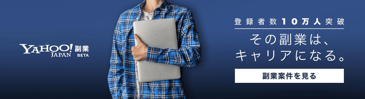 登録者数10万人突破 その副業は、キャリアになる。 副業案件を見る Yahoo!JAPAN副業BATA