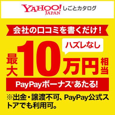 Yahoo!しごとカタログ