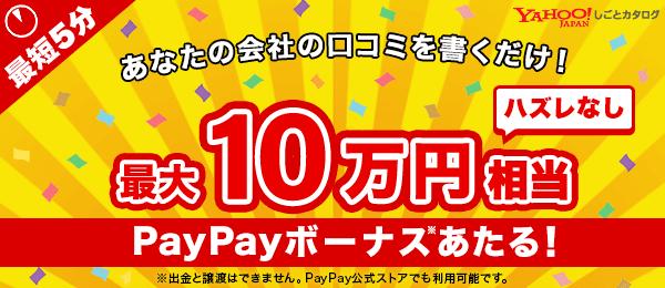 あなたの会社の口コミを書くだけ! 最大10万円相当PayPayボーナス※あたる! ハズレなし 最短5分 ※出金と譲渡はできません。PayPay公式ストアでも利用可能です。