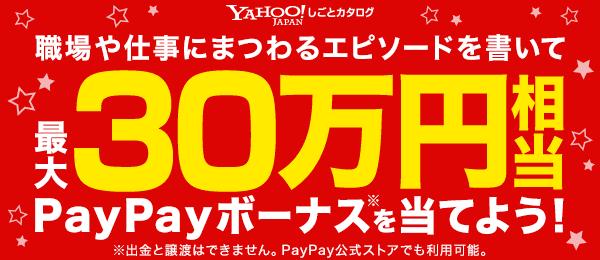 職場や仕事にまつわるエピソードを書いて最大30万円相当のPayPayボーナスを当てよう!
