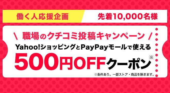 働く人応援企画 職場のクチコミ投稿キャンペーン Yahoo!ショッピングとPayPayモールで使える 500円OFFクーポン 先着10,000名